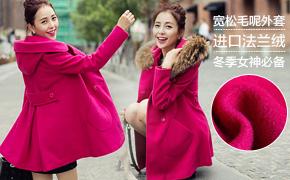 秋冬新款毛呢大衣特卖!韩版中长款修身显瘦斗篷呢大衣,细致剪裁、精致面料,超值抢购中!