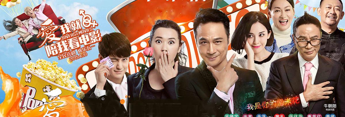 《爱我就陪我看电影》吴镇宇余男演绎人生爱情故事