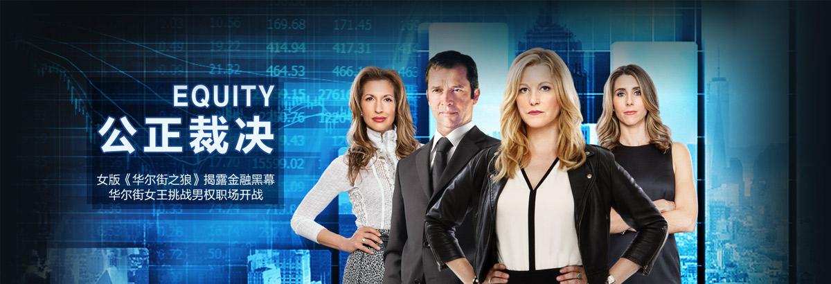 《公正裁决》华尔街女王揭露政治金融黑幕