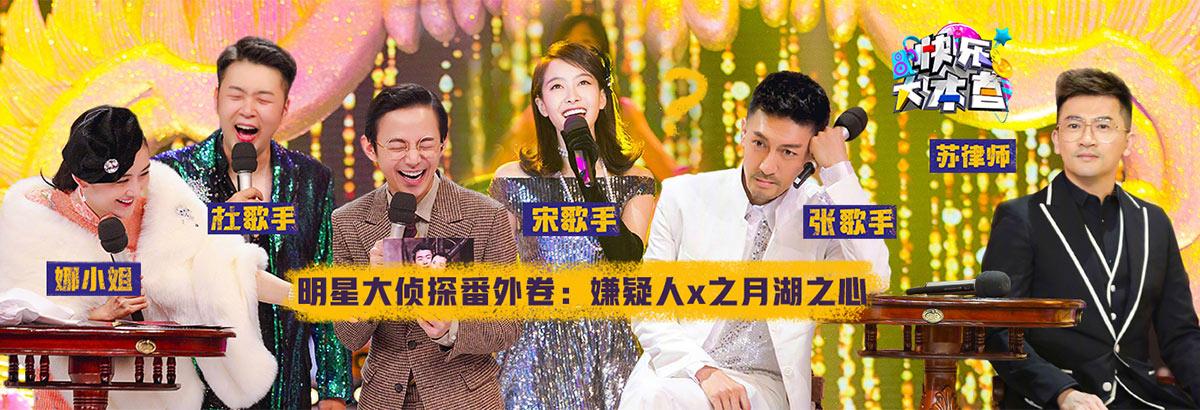 """《快乐大本营》宋茜现场公开""""示爱""""杜海涛?(2017-03-25)"""