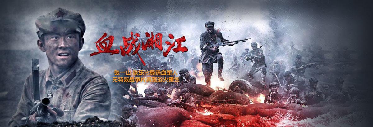 《血战湘江》史诗级热血战争硬片[付费]