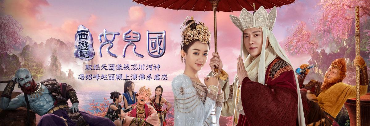 《西游记女儿国》冯绍峰赵丽颖佛系虐恋