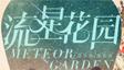 """新《流星花园》F3戏精上身,醋王阿寺霸气护""""菜"""""""