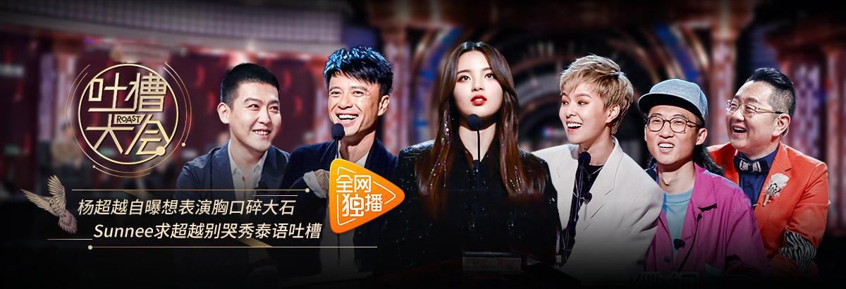 《吐槽大会第三季》第3期:张韶涵首回应被同行伤害(2018-11-18)