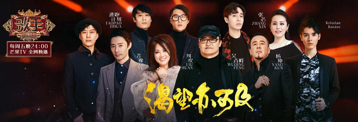 《歌手》第1期:刘欢霸气奏响最强音(2019-01-11)