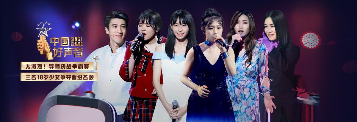 《中国好声音2019》第10期:残酷淘汰赛!三位18岁少女争晋级(2019-09-20)