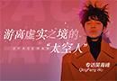 专访吴青峰