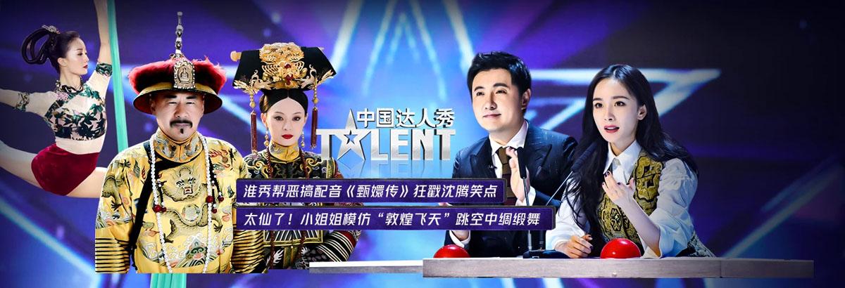 《中国达人秀第六季》第9期:78岁奶奶穿红裙热舞劈叉(2019-10-05)