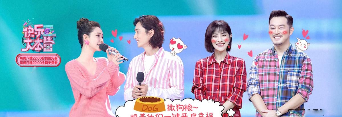 """《快乐大本营》戚薇化身读""""铉""""机(2019-10-12)"""