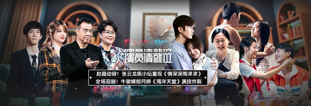 《演员请就位》第1期:四大导演公开选角(2019-10-18)