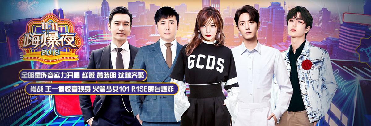 《11.11嗨爆夜》肖战王一博惊喜亮相(2019-11-10)