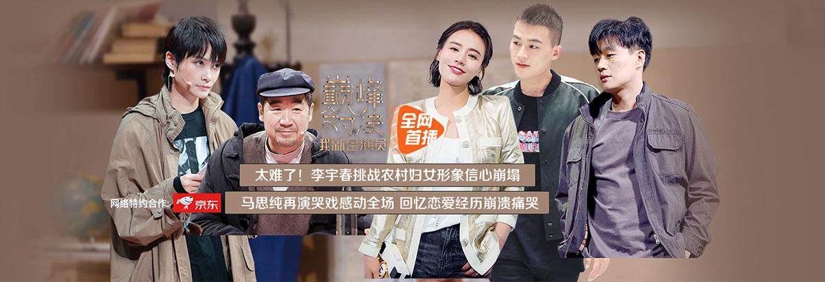 《我就是演员之巅峰对决》第3期:李诚儒犀利点评李宇春(20191109期)