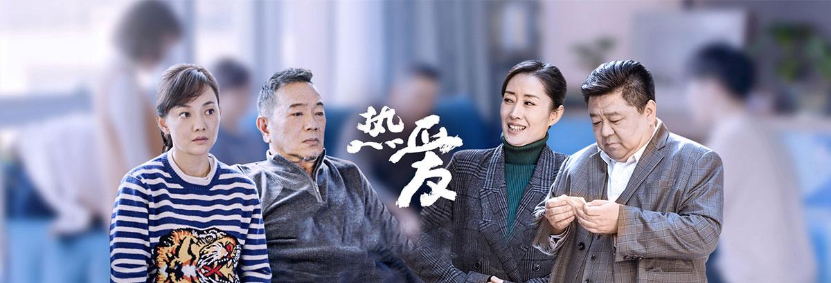 """《热爱》亲家针锋相对!刘敏涛""""打肿脸充胖子"""""""