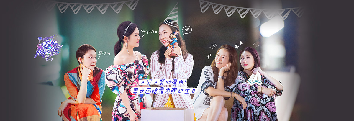 《妻子的浪漫旅行第三季》第6期:杜江嗯哼为霍思燕过生日(2019-12-11)