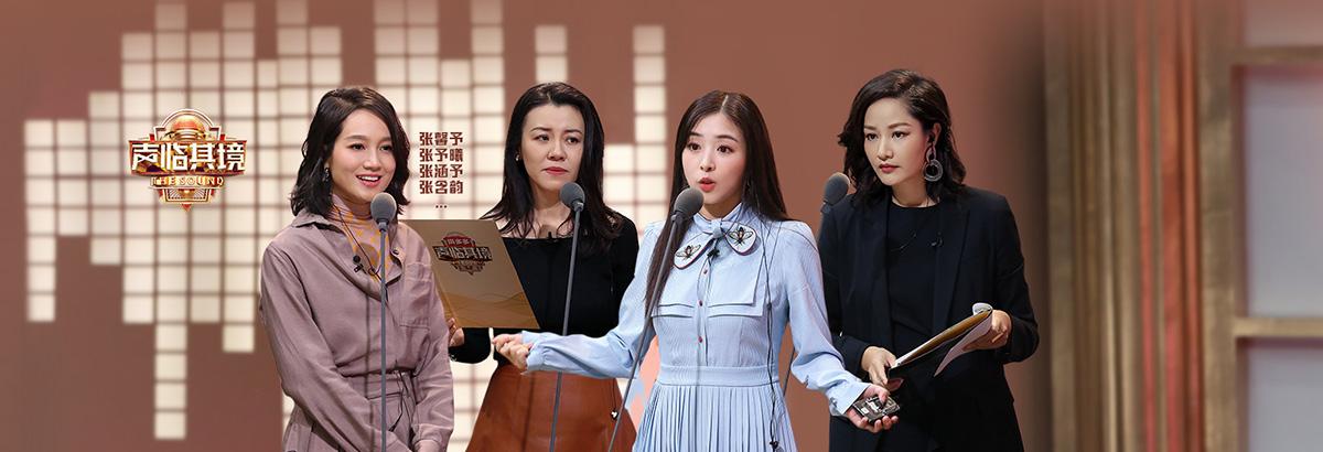 《声临其境第三季》第3期:朱丹挑战全娱乐圈人名(20200111期)