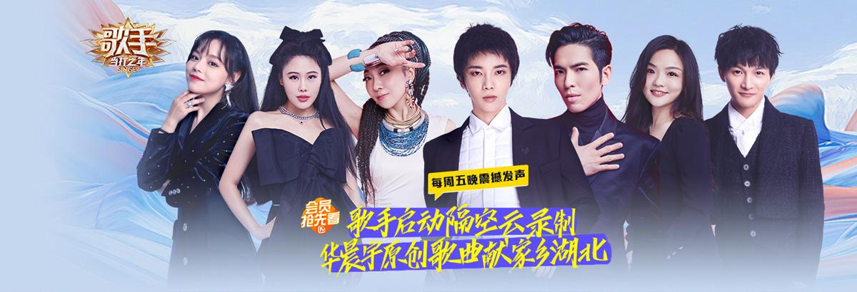 《歌手·当打之年》第3期:华晨宇米希亚周深唱哭对手(2020-02-21)