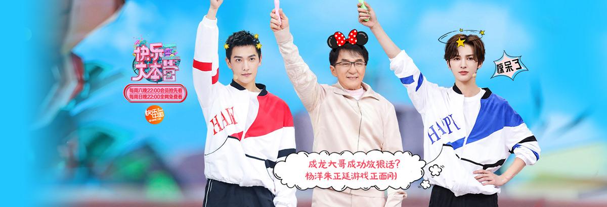 《快乐大本营2019》成龙表演高难度动作(2020-02-22)
