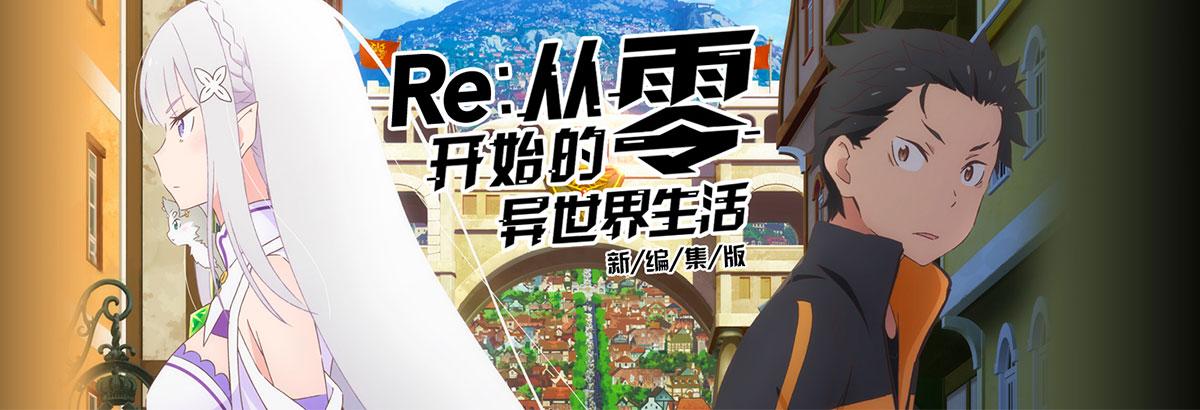 《re:从零开始的异世界生活》跨越绝望,拯救少女