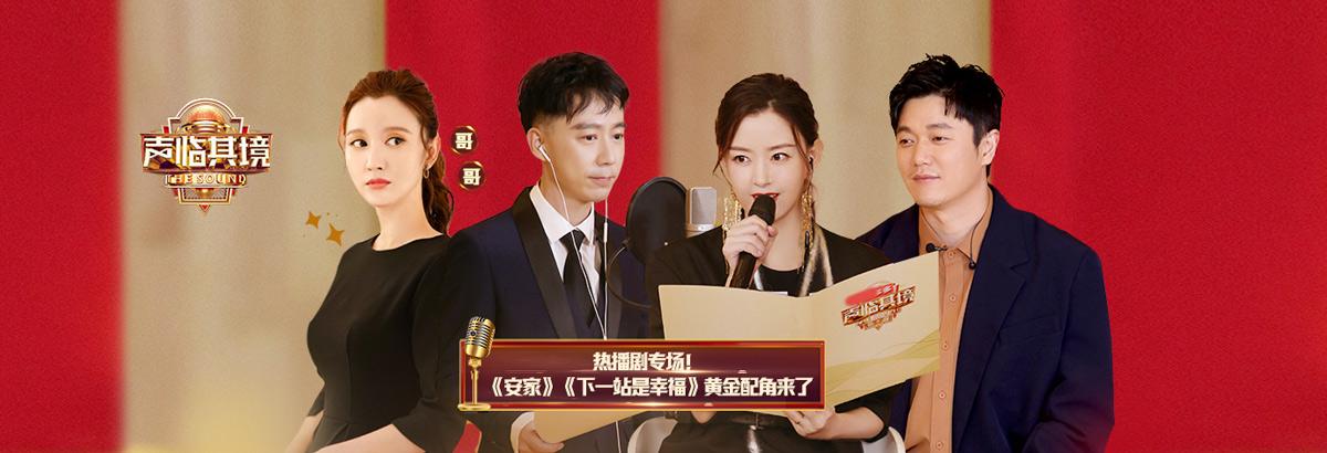 《声临其境第三季》第11期:张萌本色挑战林志玲(2020-03-14)