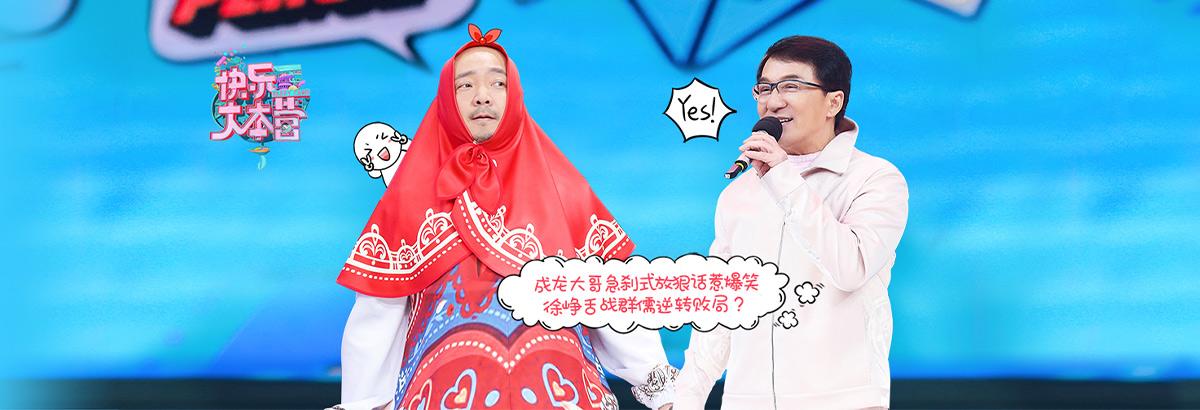 《快乐大本营》成龙徐峥领衔剧组爆笑嗨不停(2020-03-21)