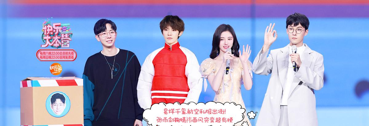 《快乐大本营2019》易烊千玺航空私服出街!(2020-03-28)