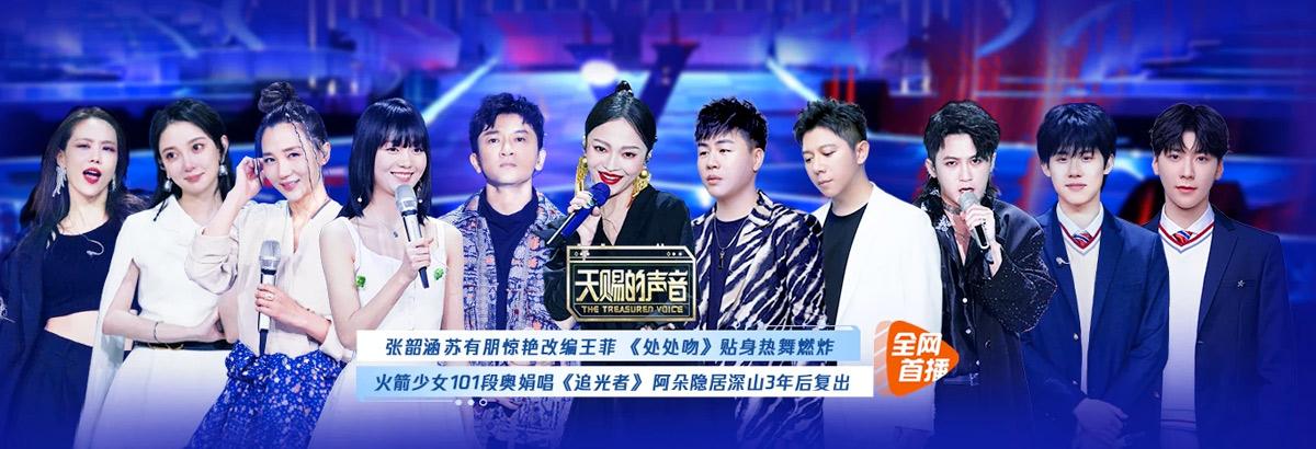 《天赐的声音》第5期:张韶涵苏有朋改编王菲(2020-03-28)