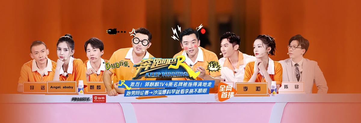 《奔跑吧第四季》第6期:郭麒麟撕名牌1v4超惨(2020-07-03)