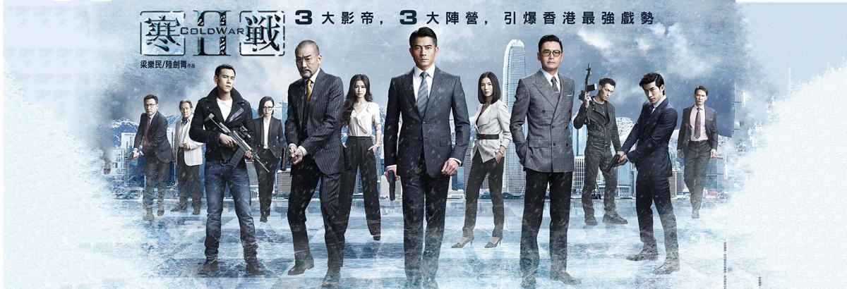 《寒战2》香港三大影帝上场 往前一步 立即开战!