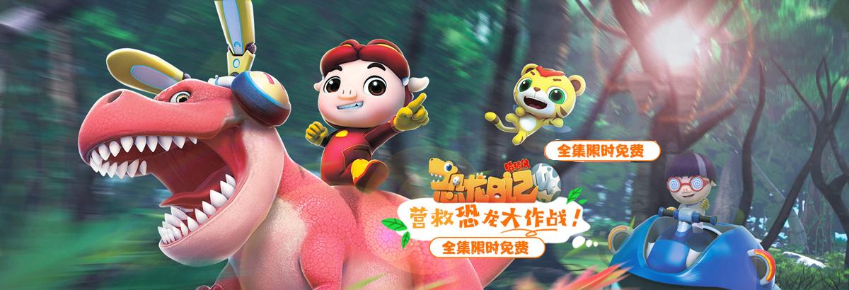 《猪猪侠之恐龙日记第四季》恐龙营救大作战,一起守护恐龙世界吧!
